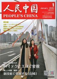 【和書】 人民中国(日文)2020年1月号