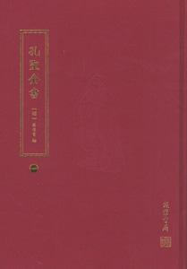 孔聖全書  全10冊