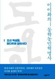 イイファの東学農民革命史 全3冊(韓国本)