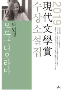 モルグ ジオラマ―現代文学賞受賞小説(2019)第64回(韓国本)
