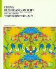 中国伝統敦煌図案与配色(附CD-ROM)
