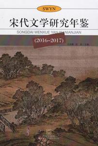 宋代文学研究年鑑(2016-2017)