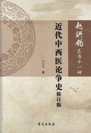 近代中西医論争史(修訂本)