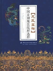 龍鳳呈祥-中国京劇服装紋様選粹