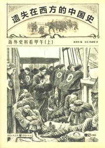 遺失在西方的中国史:海外史料看甲午  上下冊
