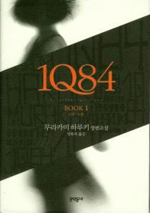 1Q84 BOOK1-2冊(韓国本)