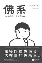 仏系:如何成為一個快楽的人(反応しない練習)