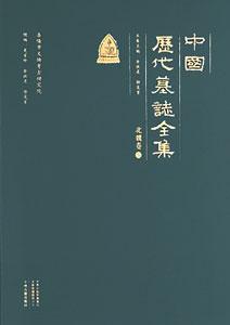 中国歴代墓誌全集  北魏巻  全2冊