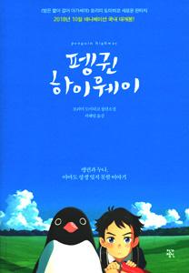 ペンギン・ハイウェイ(改訂版)(韓国本)