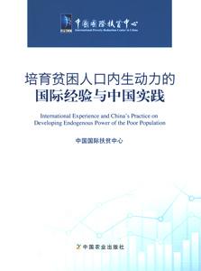 培育貧困人口内生動力的国際経験与中国実践