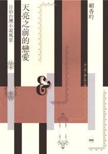 天亮之前的恋愛:日治台湾小説風景