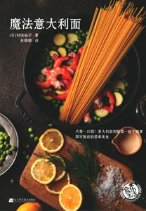 魔法意大利面(魔法のパスタ: 鍋は1つ!麺も具もまとめてゆでる簡単レシピ)