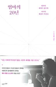 ママの20年(韓国本)