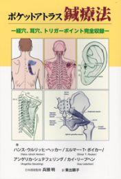 【和書】ポケットアトラス鍼療法