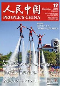 【和書】 人民中国(日文)2020年12月号
