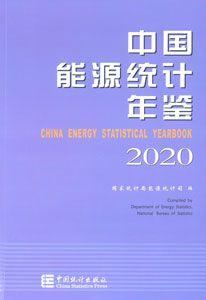 中国能源統計年鑑(2020)(漢英対照)