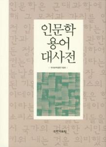人文学用語大辞典(韓国本)