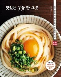 おうちで丸亀製麺(韓国本)