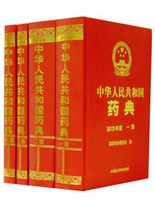 中華人民共和国薬典(2015年版)第2部