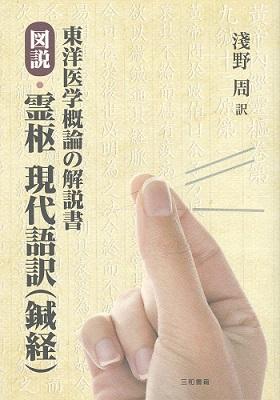 【和書】図説霊枢現代語訳(鍼経)―東洋医学概論の解説書