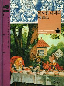 不思議の国のアリス(韓国本)