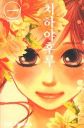 ちはやふる 1(韓国本)