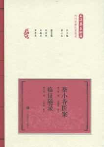 蔡小香医案:臨証随録