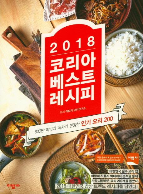 コリア ベストレシピ(2018) 人気料理200(韓国本)