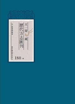 天一閣蔵歴代方志匯刊  全850冊