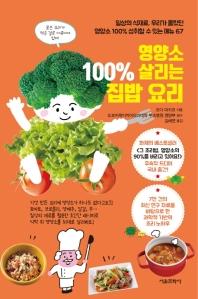 栄養まるごと10割レシピ!(韓国本)