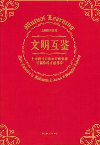 文明互鑑:上海図書館徐家滙蔵書楼館蔵珍稀文献図録