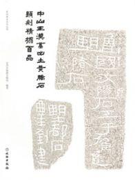 中山王漢墓出土黄腸石題刻精拓百品