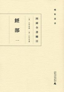 四庫全書総目  経部  全3冊