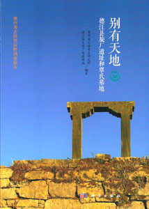 別有天地:徳江県旋廠遺址和覃氏墓地
