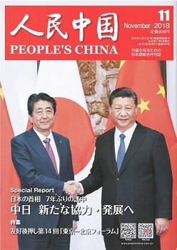 【雑誌】 人民中国(日文)2018年11月号