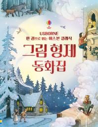 グリム童話-一冊で読むアースブッククラシック(韓国本)
