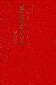 漢簡隷書大字典
