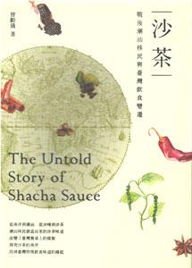 沙茶:戦後潮汕移民与台湾飲食変遷