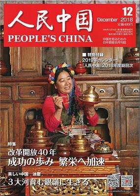 【雑誌】 人民中国(日文)2018年12月号