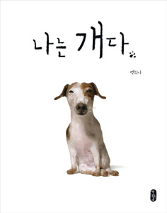 ぼくはいぬだ(韓国本)