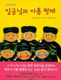 王さまと9人のきょうだい(韓国語)