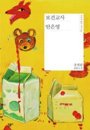 保健室のアンウニョン先生(韓国本)