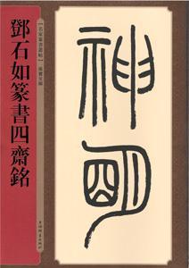 ◆鄧石如篆書四斎銘