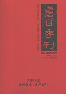 書目季刊  第53巻2期