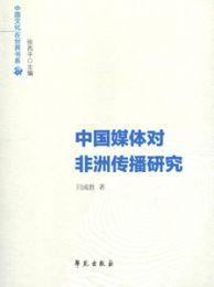 中国媒体対非洲伝播研究