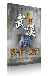 武漢封城:堅守与逆行(日文)