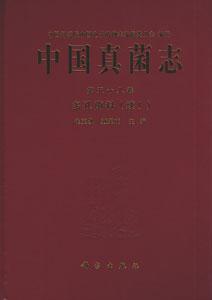 中国真菌志  第58巻 多孔菌科  続1