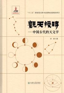 観天授時:中国古代的天文学