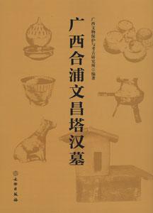 広西合浦文昌塔漢墓