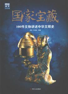 国家宝蔵:100件文物講述中華文明史